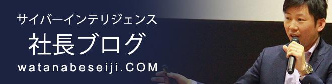 サイバーインテリジェンス社長ブログ
