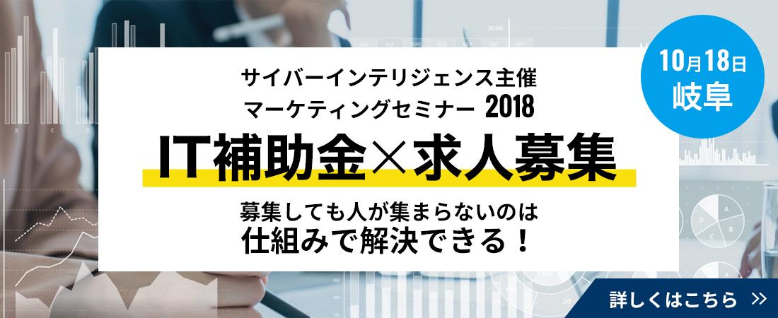 2018年10月セミナー