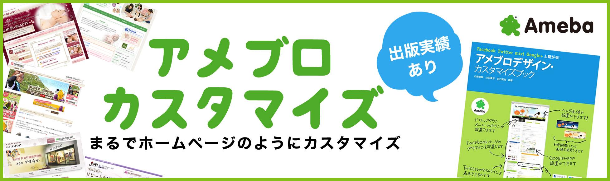岐阜県岐阜市のSNSに強いホームページ作成会社 サイバーインテリジェンス