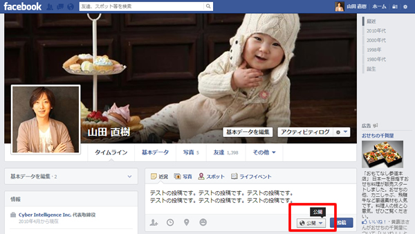 Facebookのタグ付け設定