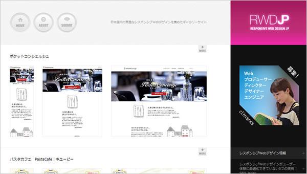 日本国内の秀逸なレスポンシブデザインを集めたサイト