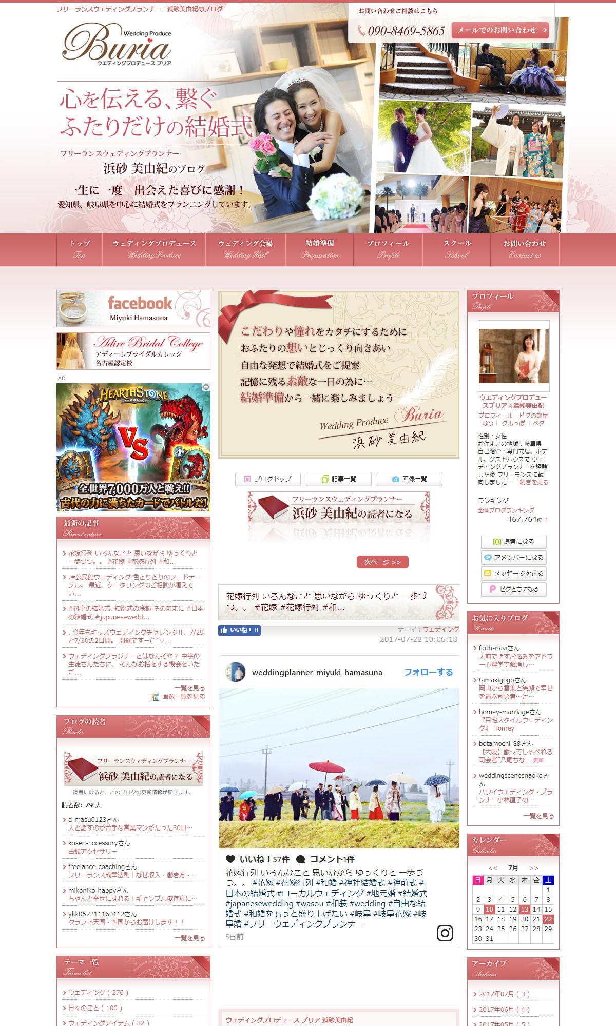 フリーランスウェディングプランナー 浜砂美由紀のブログ