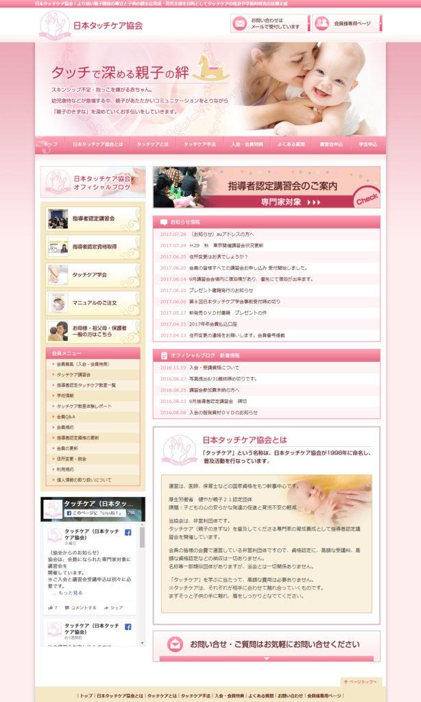 日本タッチケア協会