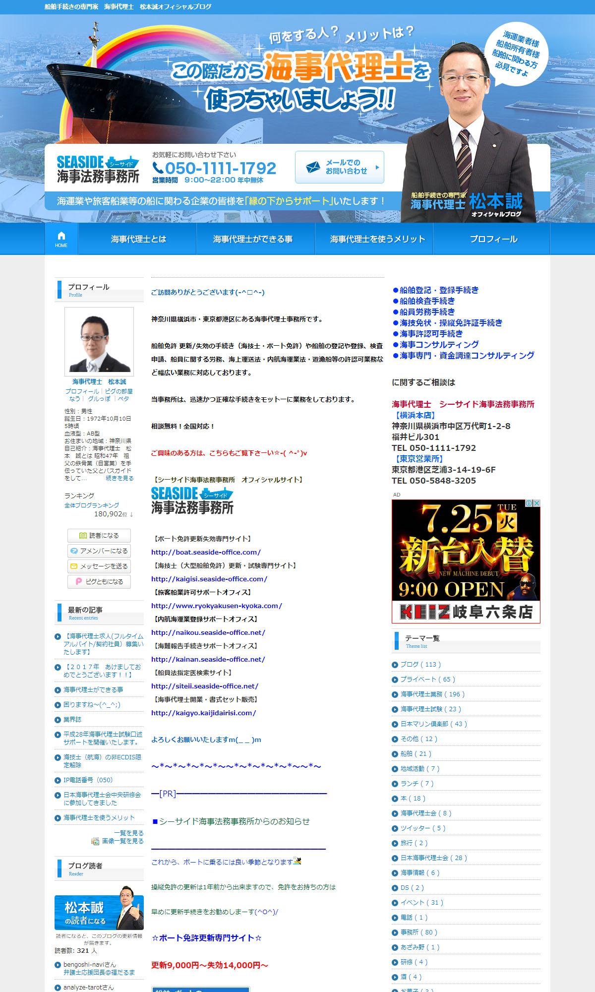 船舶手続きの専門家 海事代理士 松本誠オフィシャルブログ