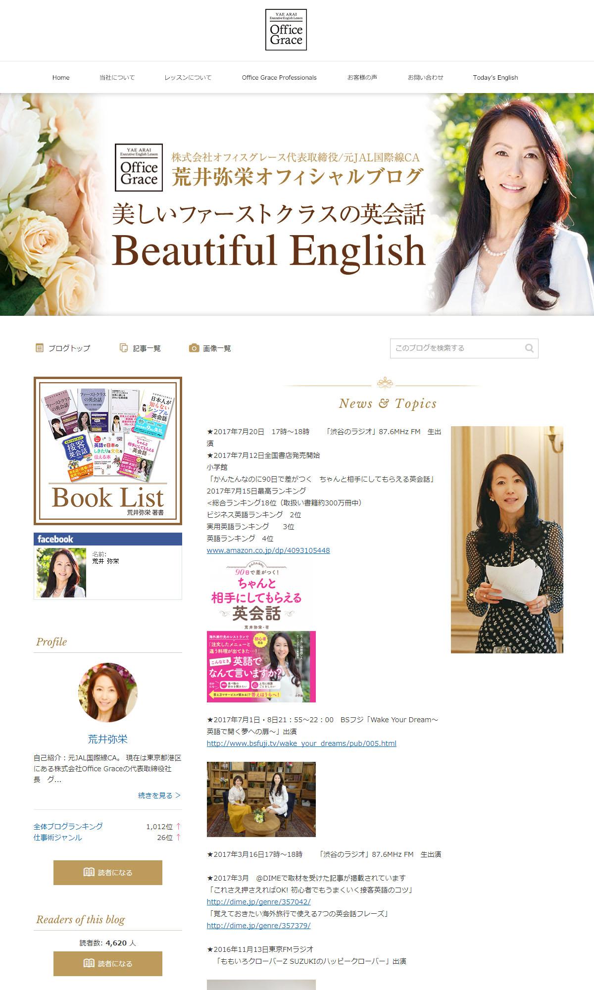 荒井弥栄オフィシャルブログ「Beautiful English」