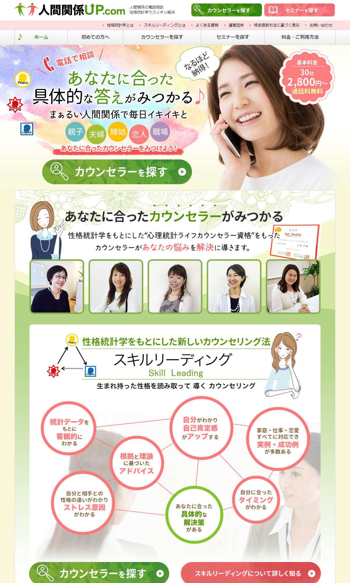 人間関係UP.com