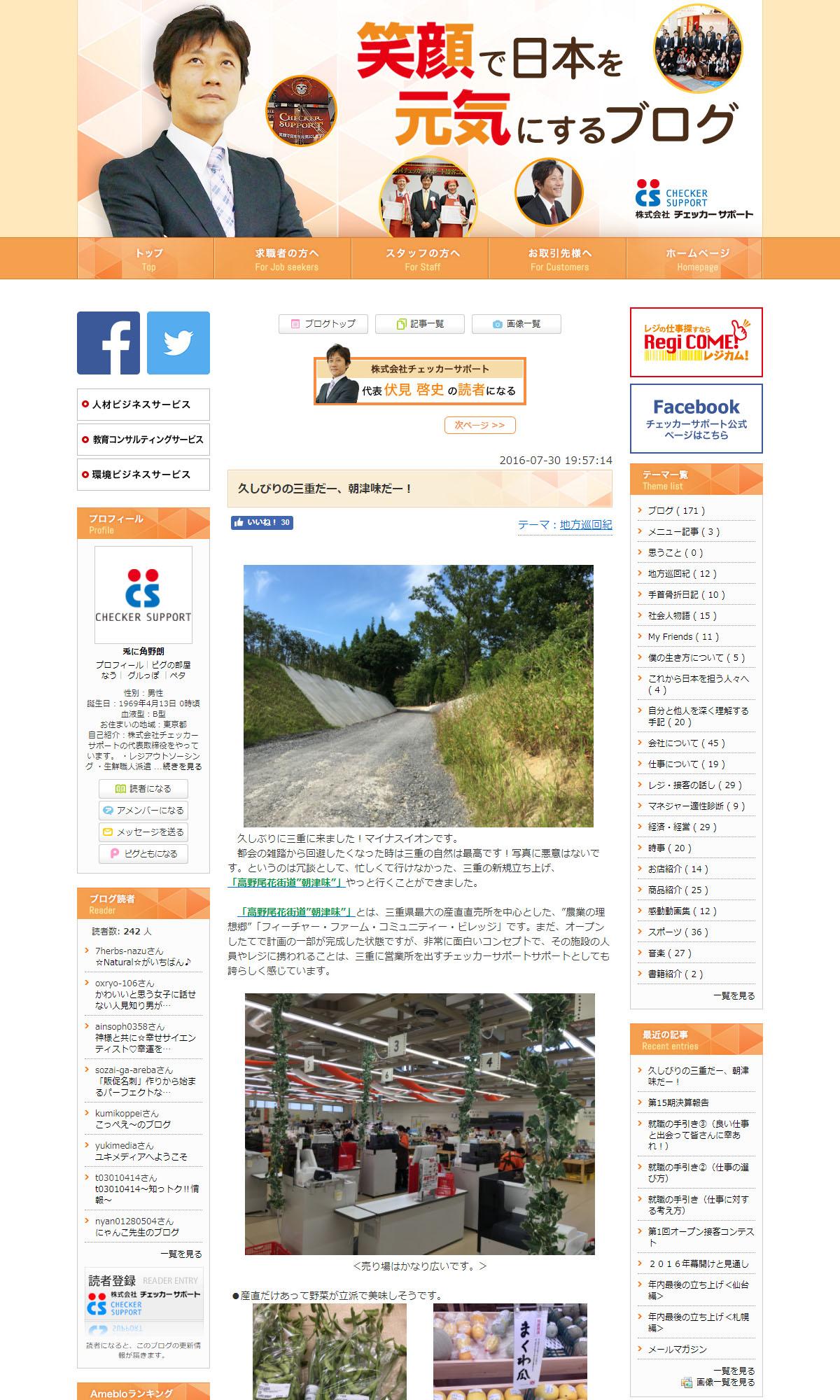 笑顔で日本を元気にするブログ