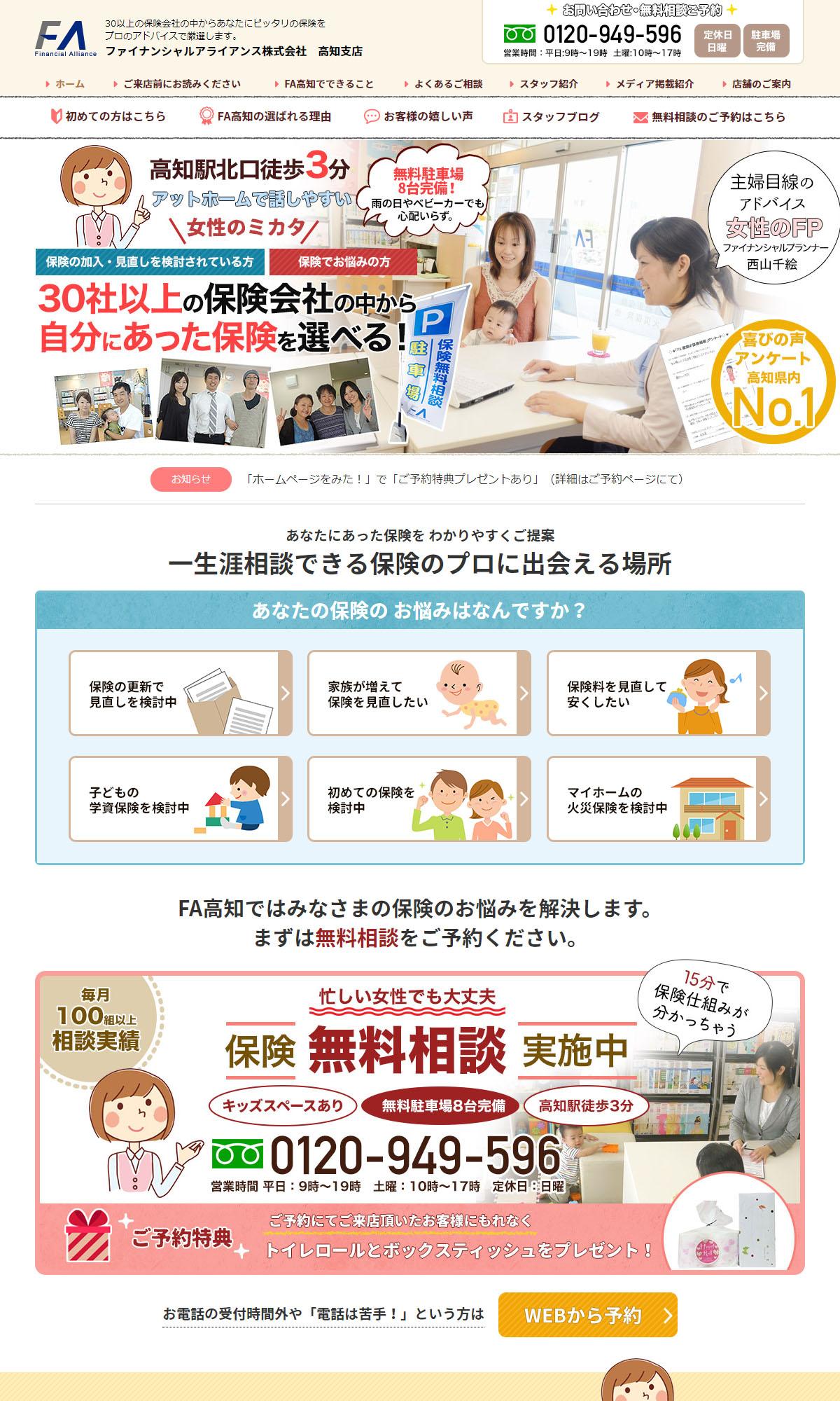 ファイナンシャルアライアンス株式会社 高知支店