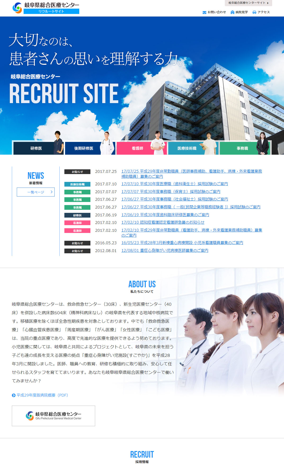 岐阜総合医療センター