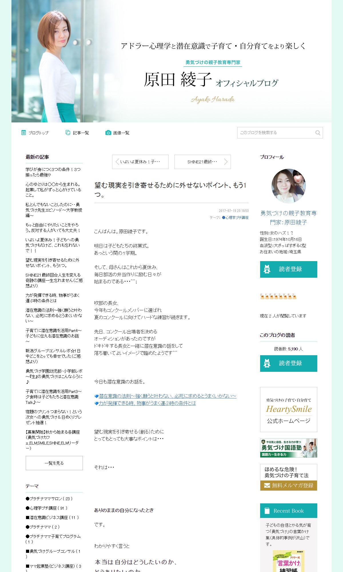原田綾子 オフィシャルブログ