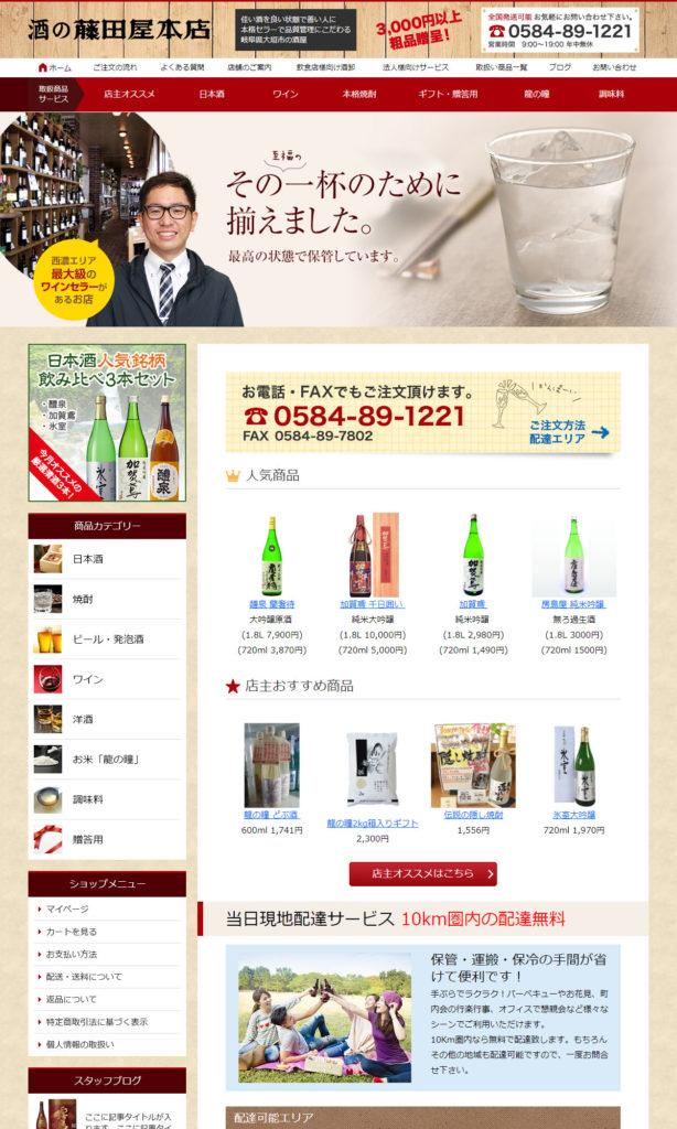 酒の藤田屋本店