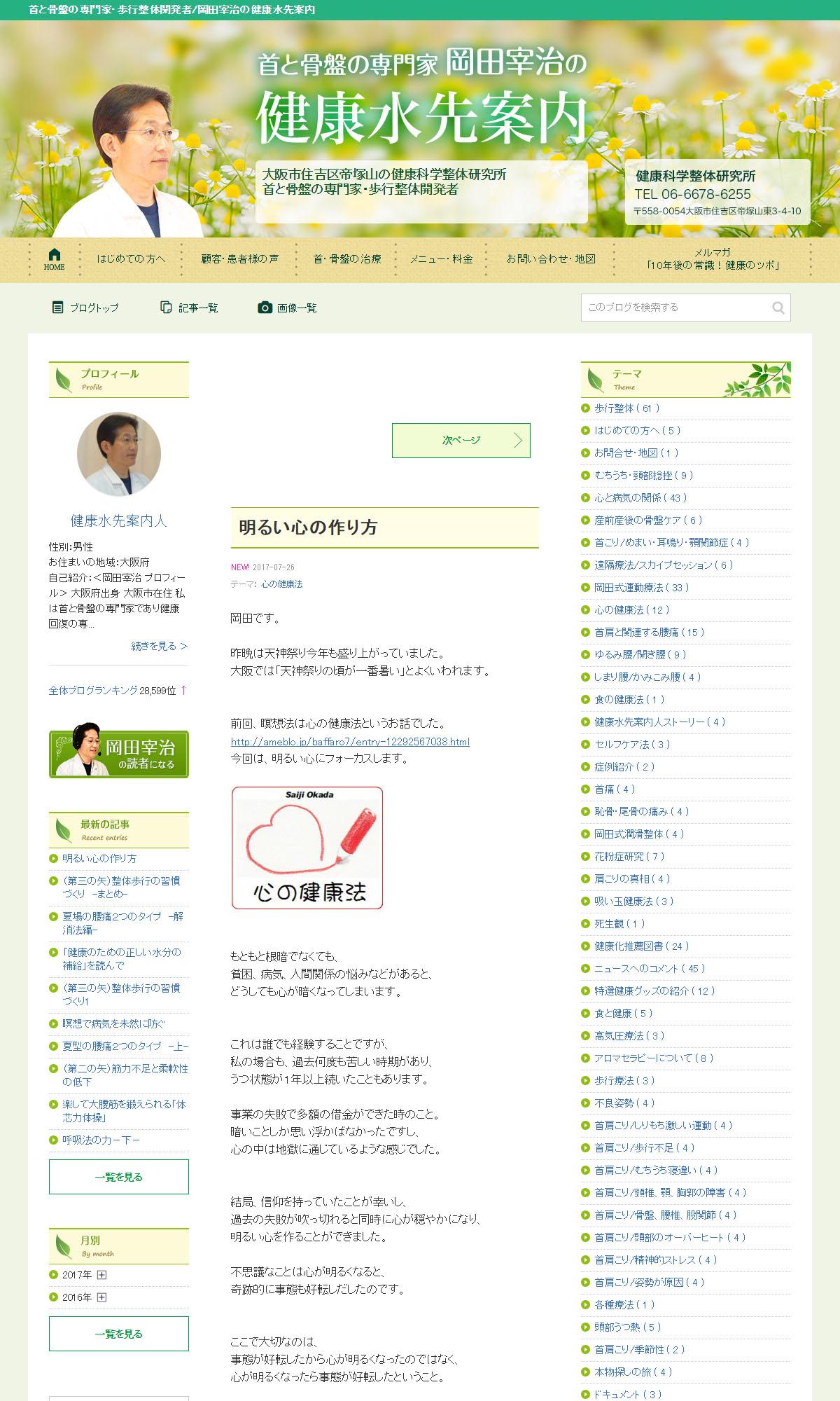 首と骨盤の専門家・歩行整体開発者/岡田宰治の健康水先案内