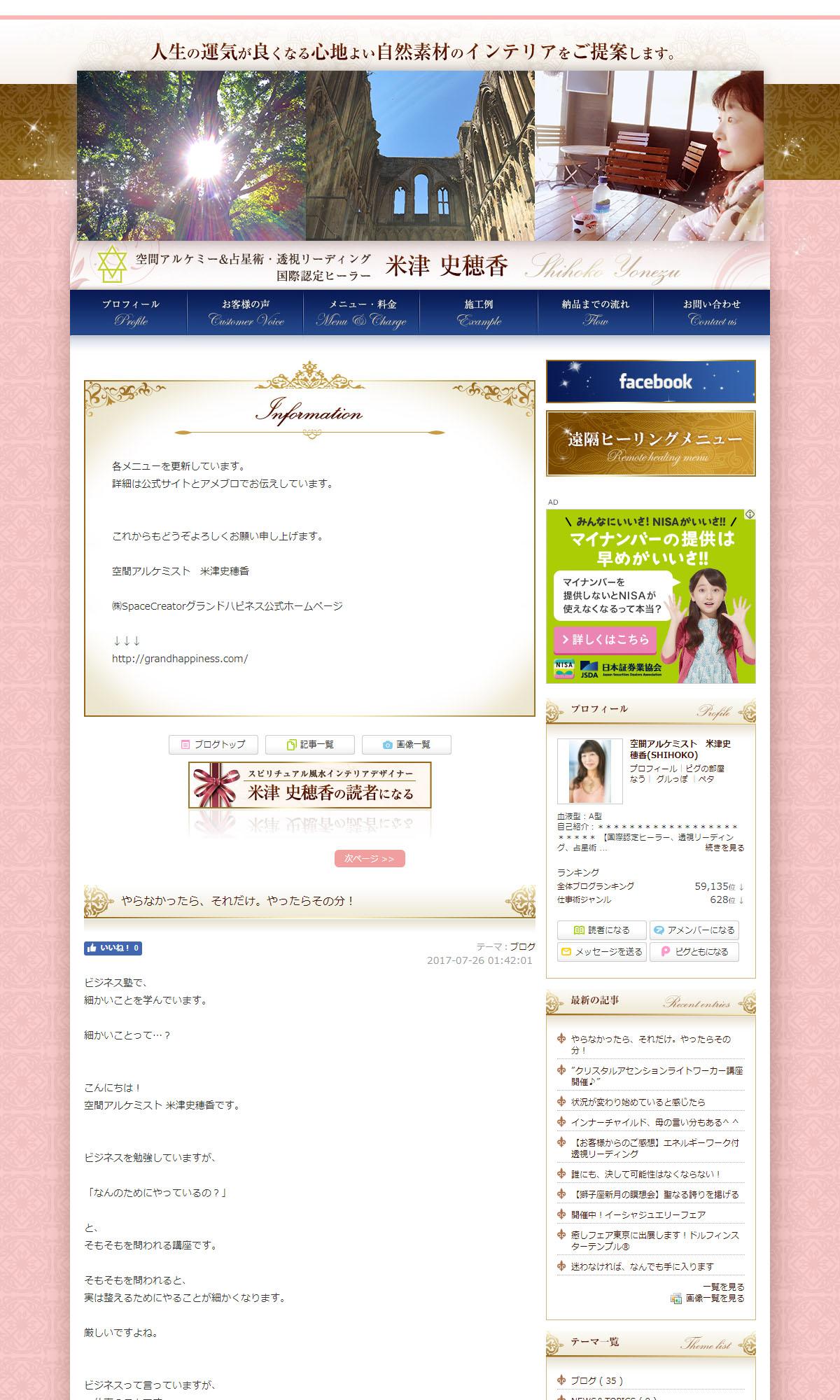 国際認定ヒーラー米津史穂香のブログ