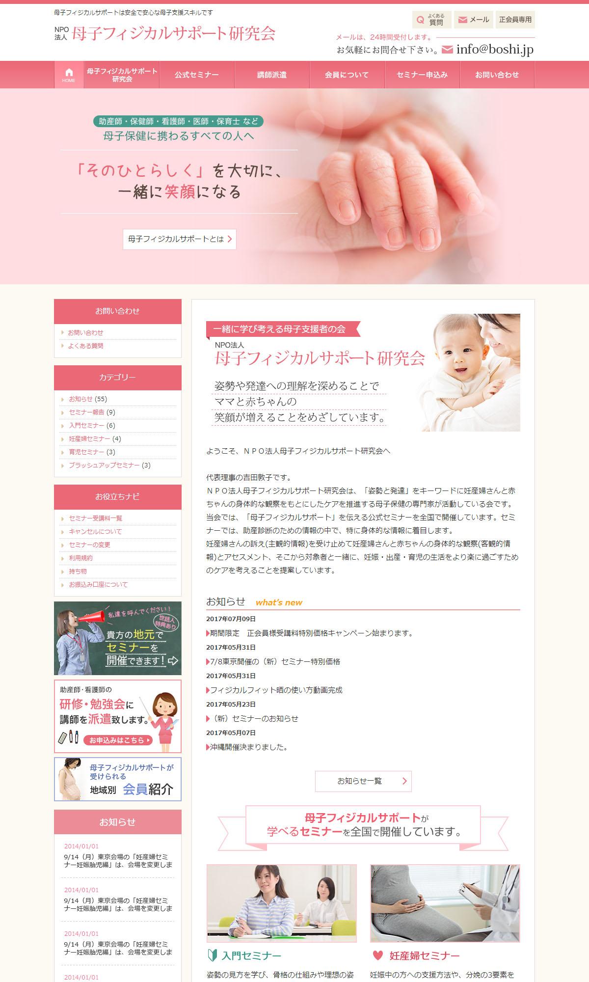 母子フィジカルサポート研究会