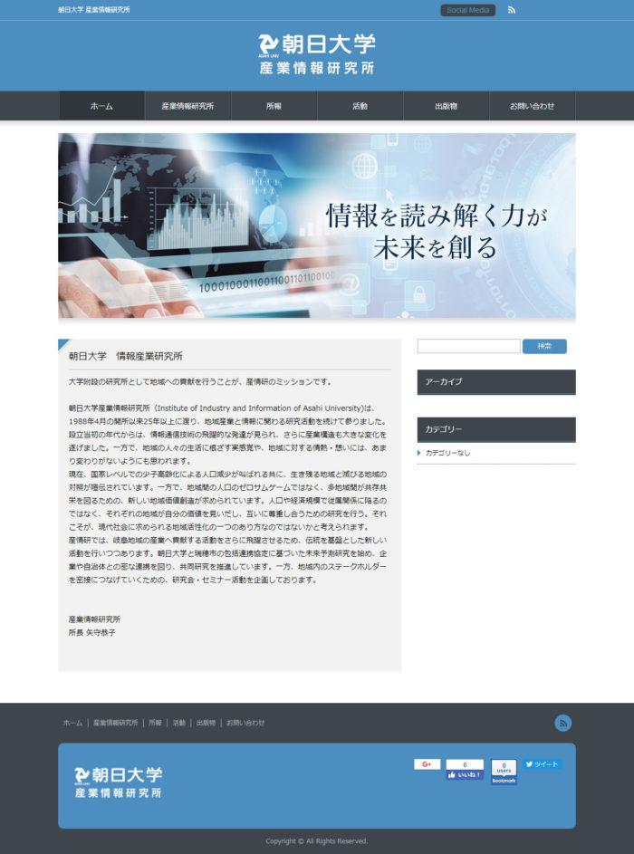 朝日大学 産業情報研究所