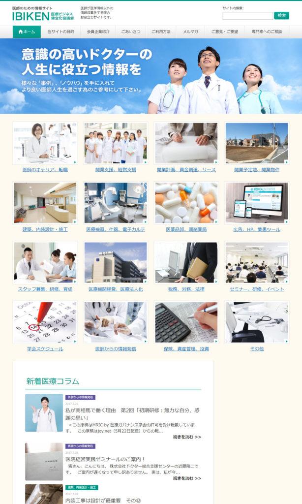 医師のための情報サイト IBIKEN