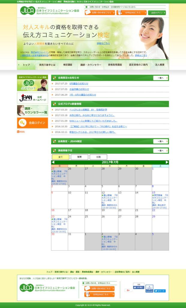 JLCA(日本ライフコミュニケーション協会)