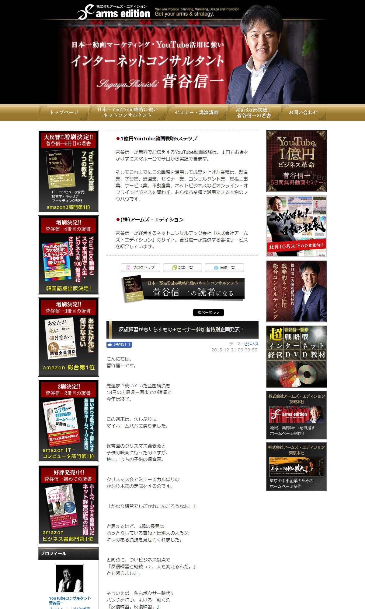 インターネットコンサルタント 菅谷信一