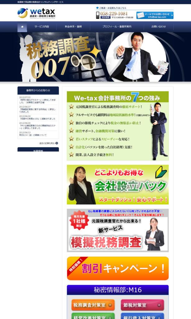 wetax 渡邊栄一郎税理士事務所