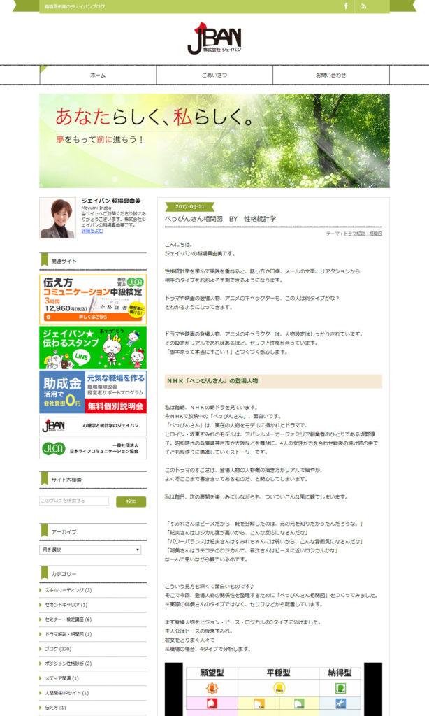 稲場真由美のジェイバンブログ