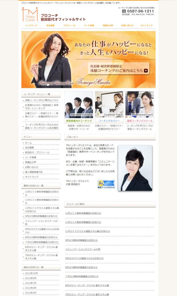 プロコーチ前田臣代オフィシャルサイト