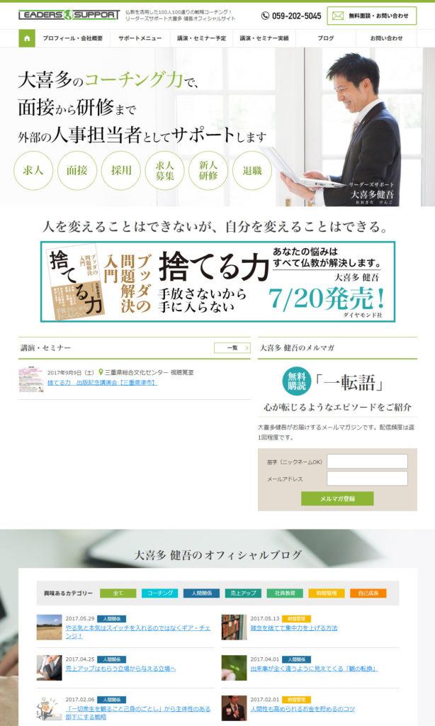 リーダーズサポート 大喜多健吾オフィシャルサイト