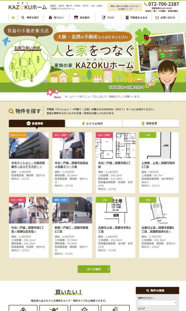 KAZOKUホーム