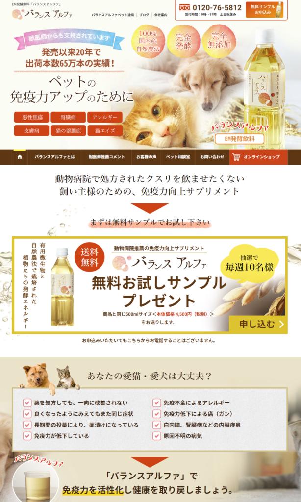 EM発酵飲料バランスアルファ公式サイト