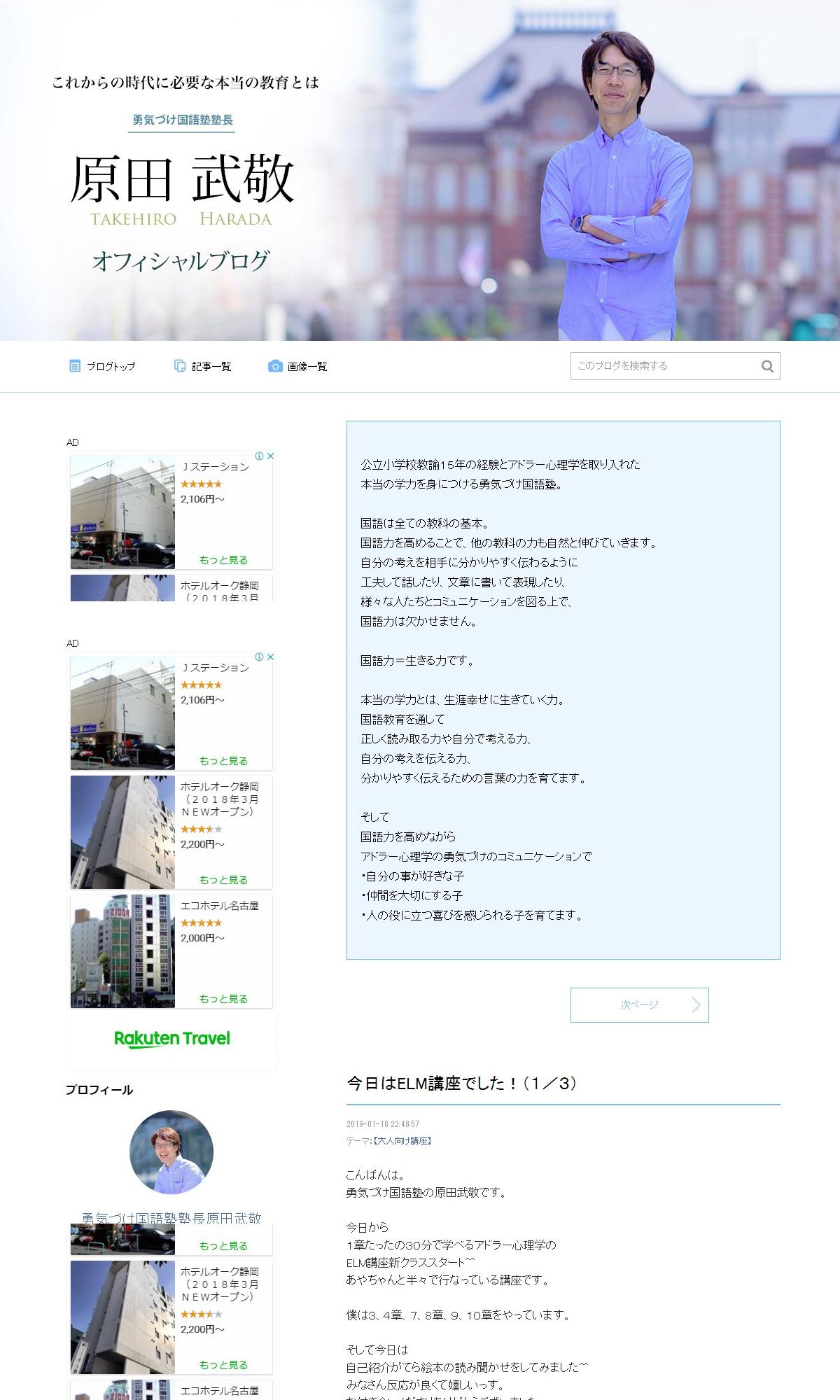 原田武敬 オフィシャルブログ