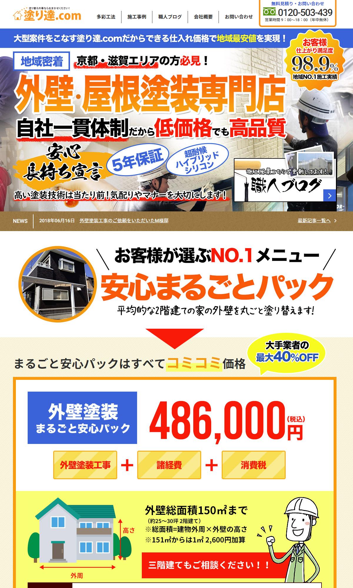 塗り達.com