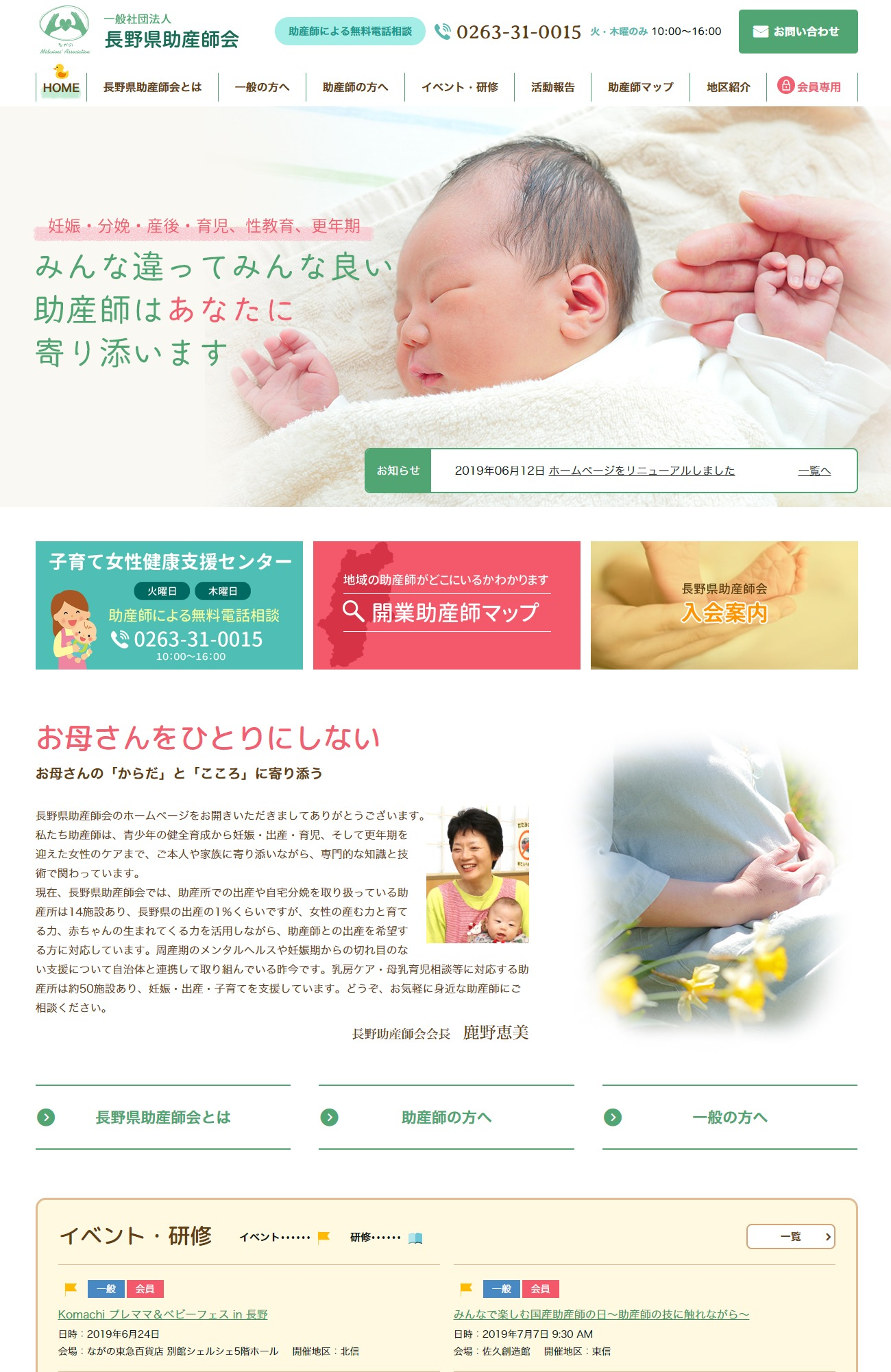 長野県助産師会