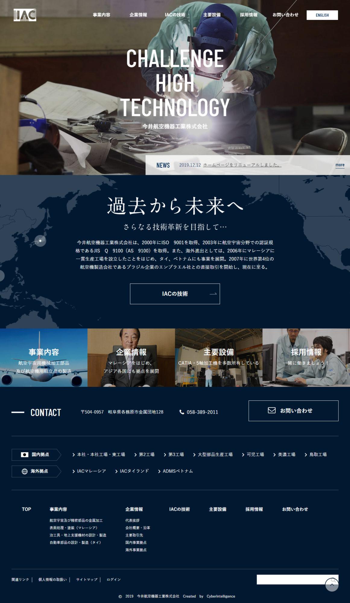 今井航空機器株式会社