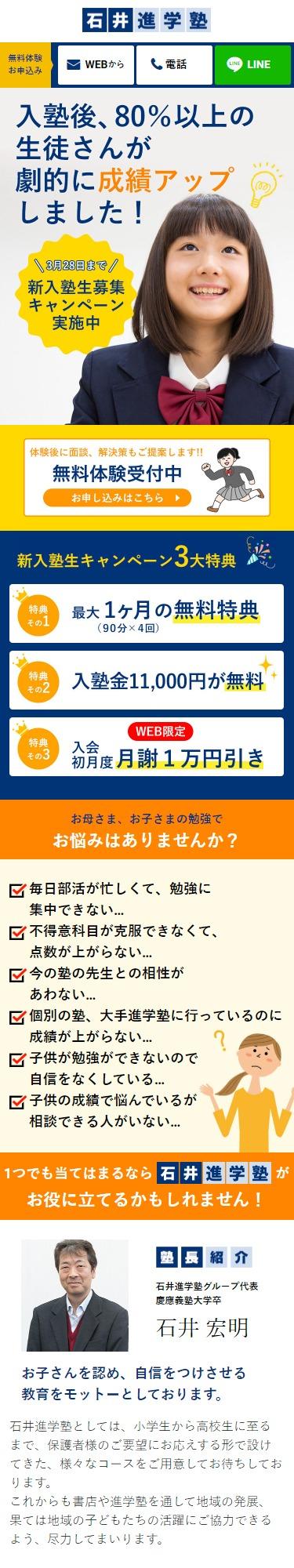 石井進学塾