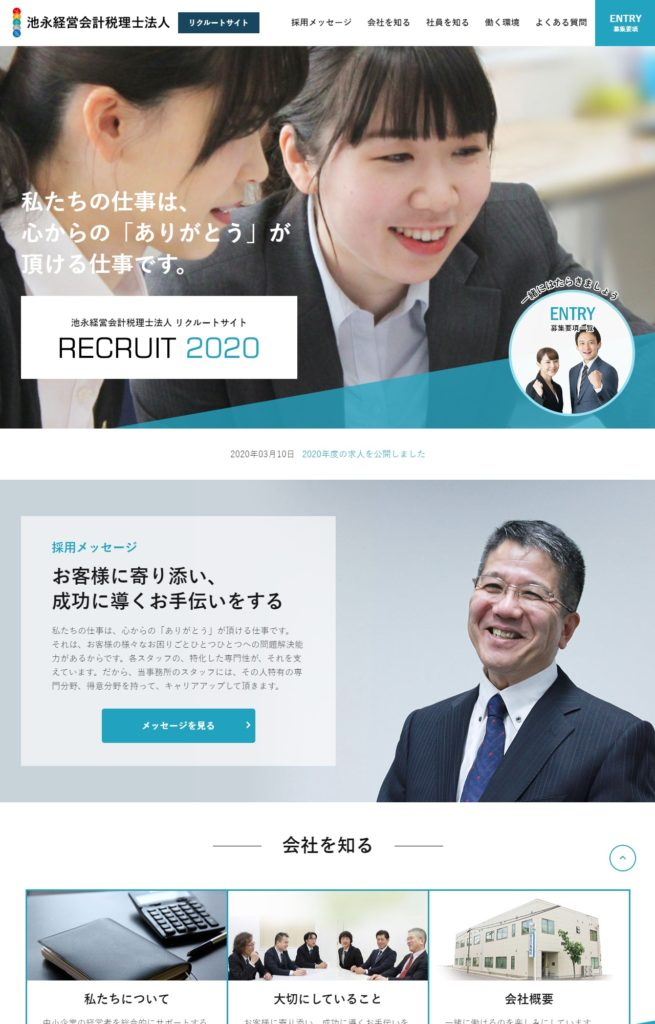 池永経営会計税理士法人