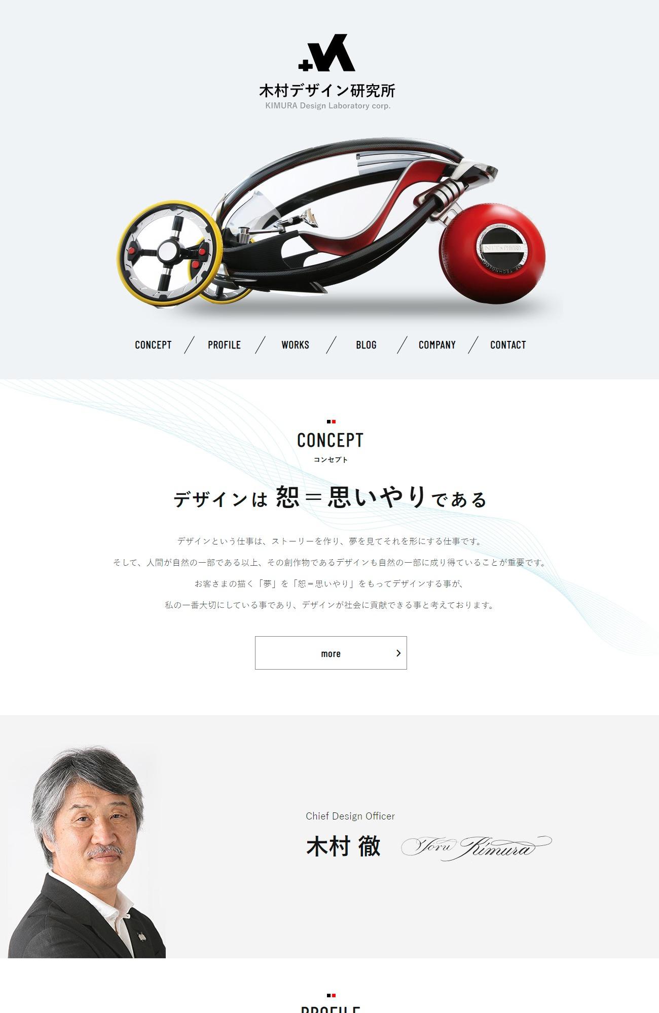 木村デザイン研究所