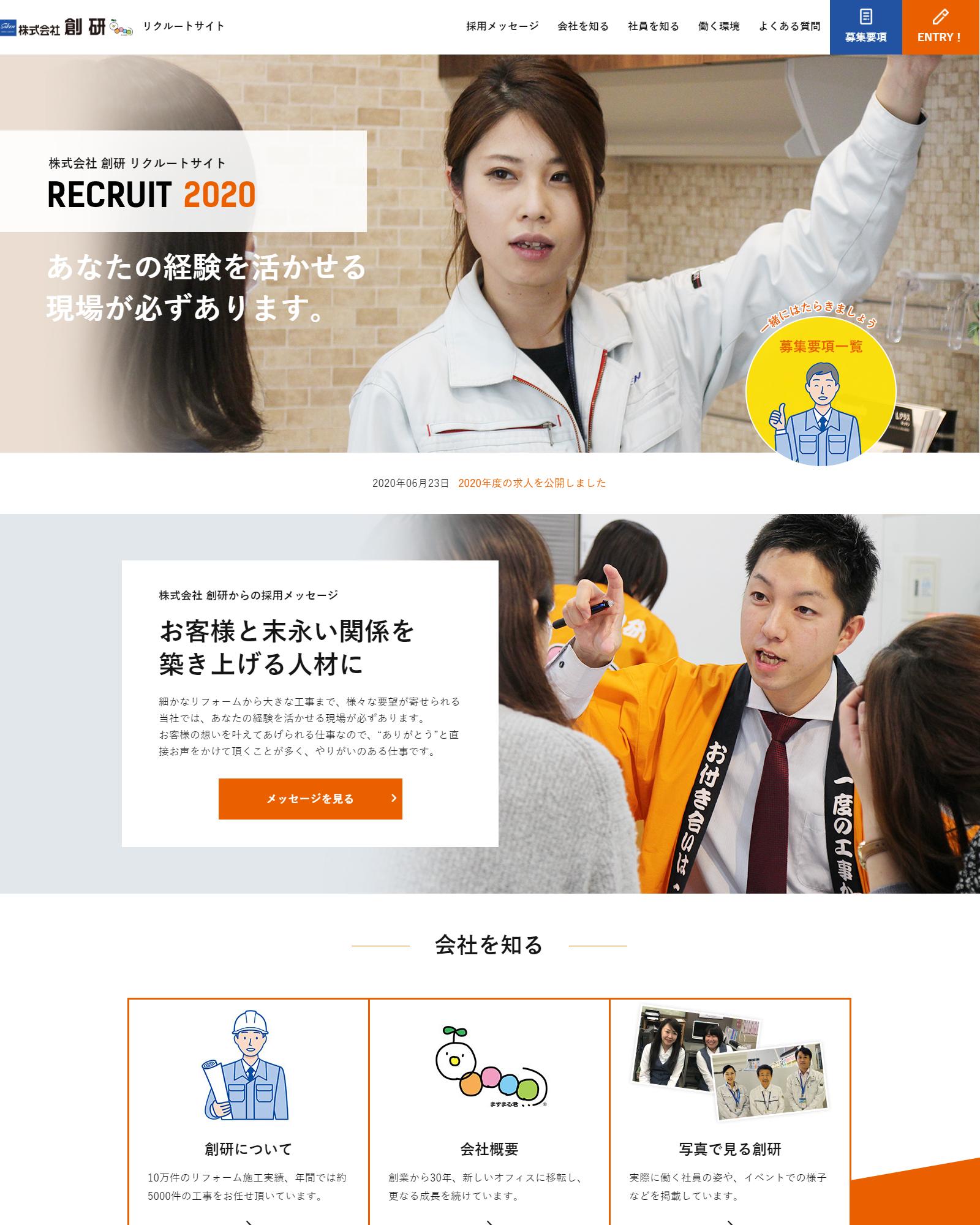創研リクルートサイト