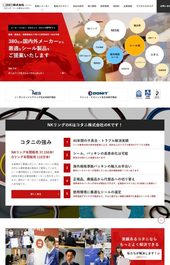コタニ株式会社(シール)