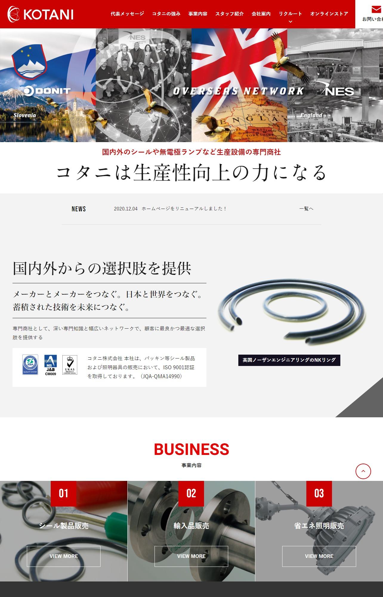コタニ株式会社