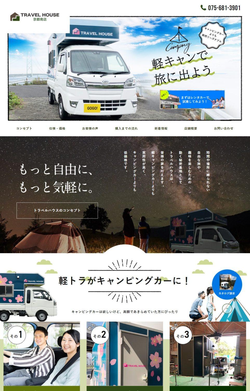 有限会社 櫻井モータース商会