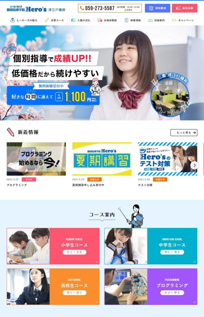 Hero's津江戸橋校